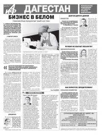 АиФ-Дагестан Бизнес в белом
