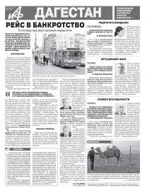 АиФ-Дагестан Рейс в банкротство
