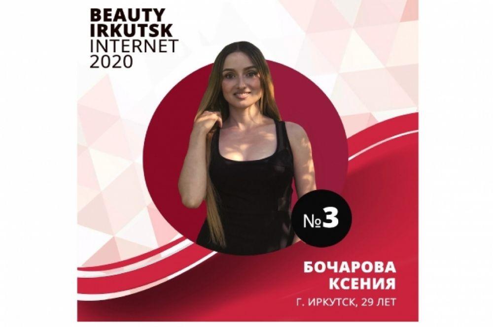 Бочарова Ксения.