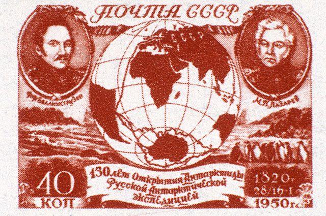 Почтовая марка «130 лет Открытия Антарктиды Русской Антарктической экспедицией 1820 года 28/16-I», 1950 г.