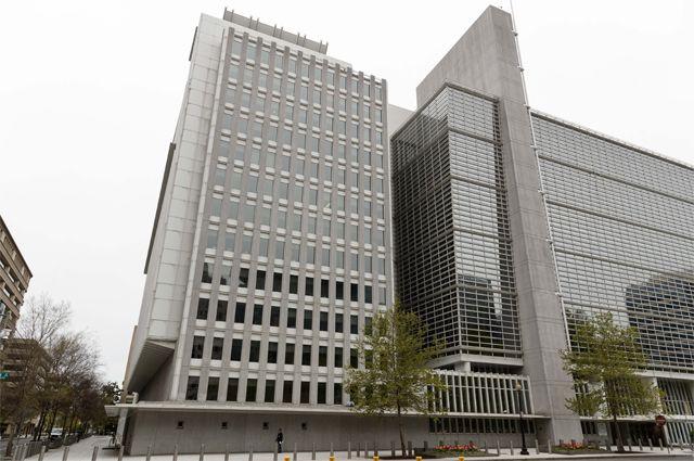 Всемирный банк.