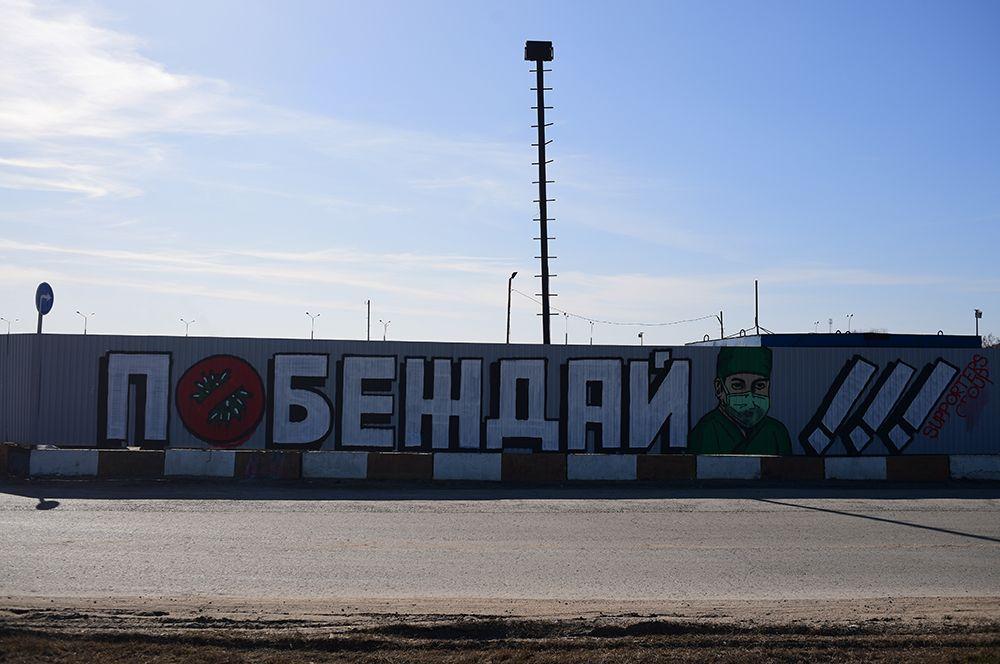 Граффити в поддержку больных и врачей на ограждении больницы в Коммунарке.