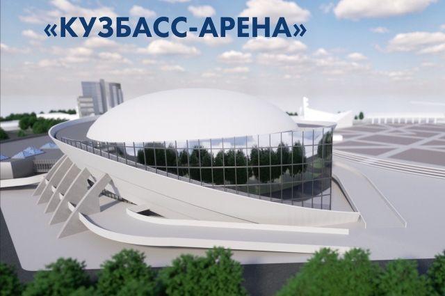 Строительство «Кузбасс-Арены» заморозили.