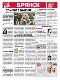 АиФ-Брянск №24