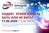 Тюменцев приглашают на XI «Юридическую неделю – 2020»