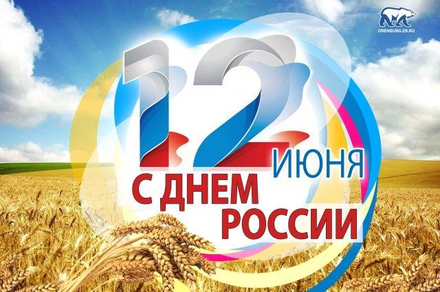 В честь Дня России партийцы и молодогвардейцы Оренбуржья проводят акцию «Лента-триколор».