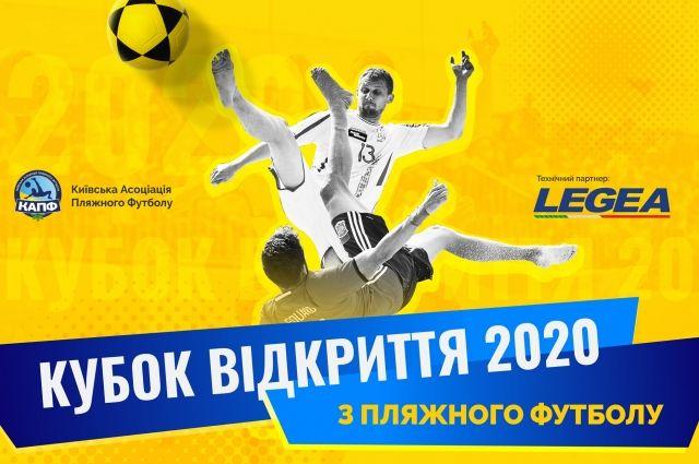 В Киеве пройдет Кубок Открытия по пляжному футболу