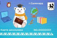 В Салехарде у школьников появятся бесконтактные карты