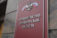 Охранник в здании правительства Оренбуржья заразился коронавирусом.