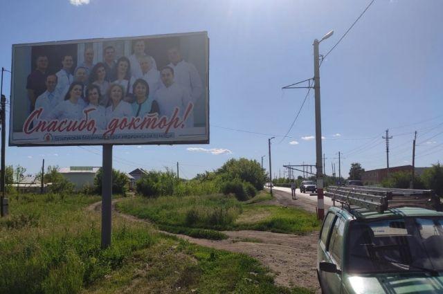 Баннер «Спасибо, Доктор» в Бузулуке размещен на въезде в город со стороны с. Новоалександровка.