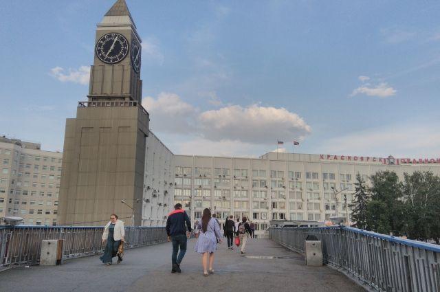 День города пройдёт в Красноярске в режиме онлайн.