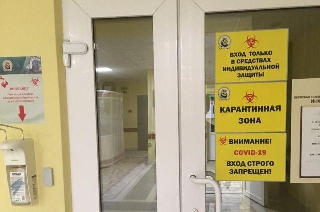 Сейчас коронавирус подтвердили у четырёх сотрудников и девяти пациентов.