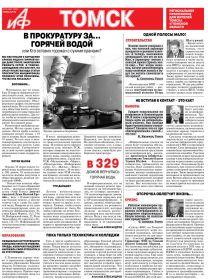 АиФ-Томск №25