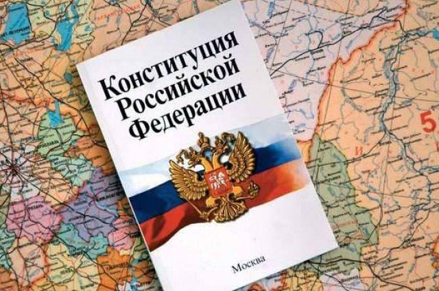1 июля пройдет голосование за поправки в Конституцию РФ