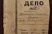 Уголовного дела С. Щеколдина.