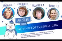Ямальцам выделят гранты за сохранение и развитие культуры КМНС