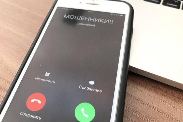 Чтобы не попасть на удочку мошенников, никогда не разговаривайте с «сотрудником банка» по телефону.