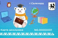 Жители Салехарда выбрали дизайн для бесконтактных школьных карт