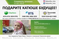 Тюменцев просят помочь девочке со спинальной мышечной атрофией
