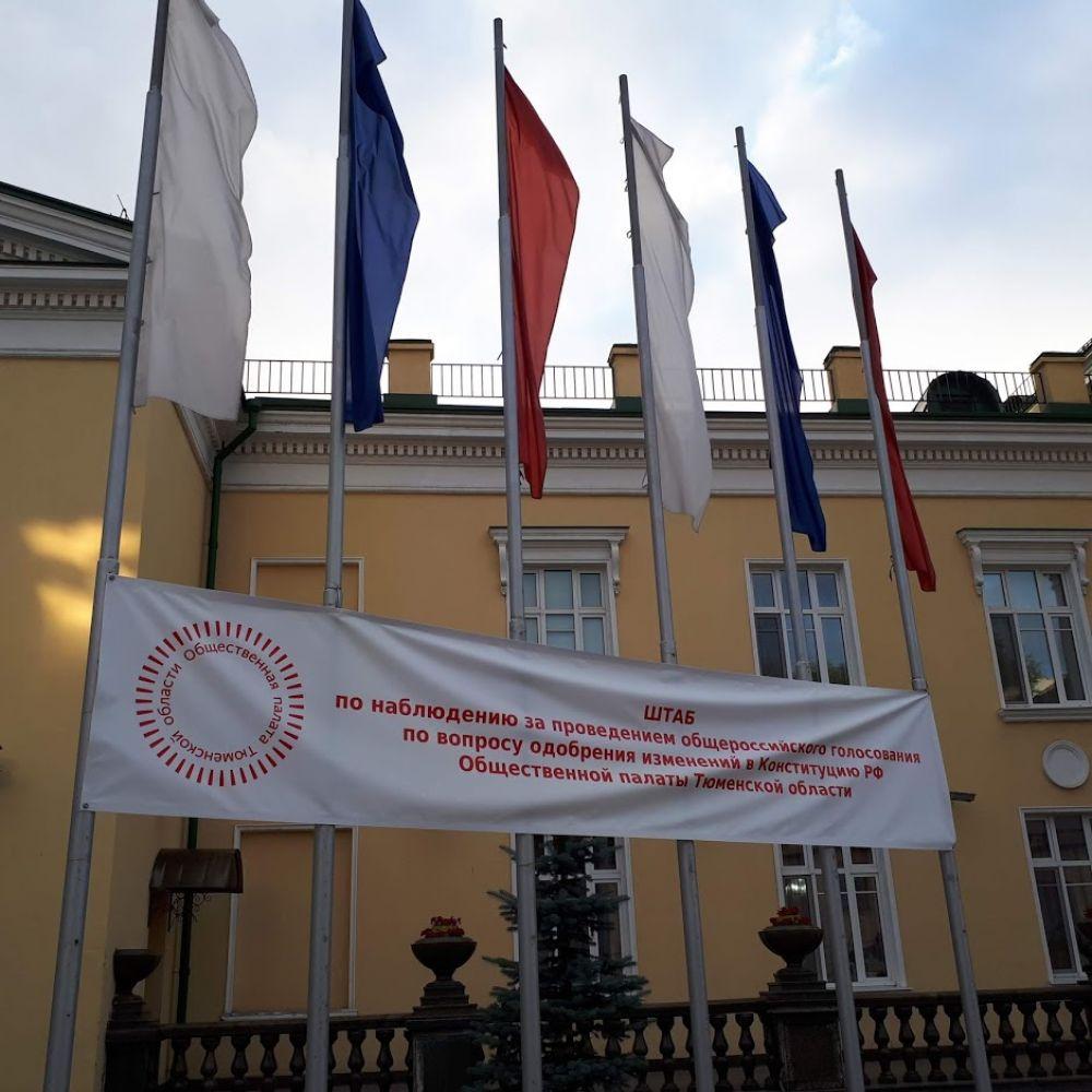 Штаб по наблюдению за проведением голосования по вопросу одобрения изменений в Конституцию РФ, Тюмень.