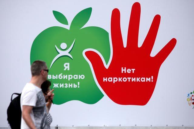 В последние годы вМоскве снизилось употребление опиоидов.