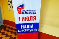 Тюменцы активно голосуют по поправкам в Конституцию РФ