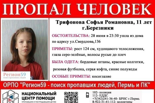 Девочка пропала 28 июня.