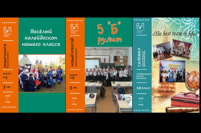 Книги ямальских школьников станут частью культурного достояния страны