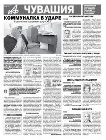 АиФ Чувашия № 27