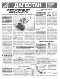 АиФ-Дагестан Осторожно двери открываются