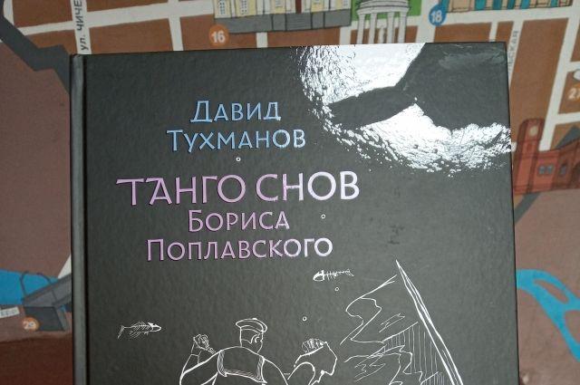 В Оренбуржье издан новый сборник композитора Давида Тухманова.