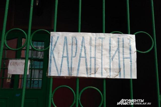 В Новотроицке из-за вспышки коронавируса подъезд закрыт на карантин.