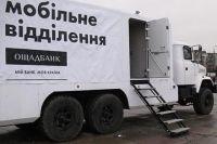 В «Ощадбанке» рассказали о работе своих мобильных отделений на Донбассе
