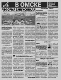 АиФ в Омске № 27