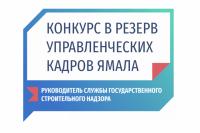 Завершен этап конкурса на должность начальника службы строительного надзора