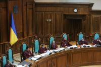 Заседание Конституционного суда Украины.