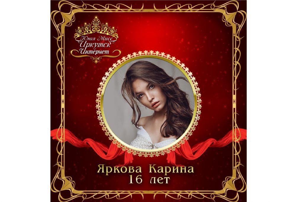 Яркова Карина