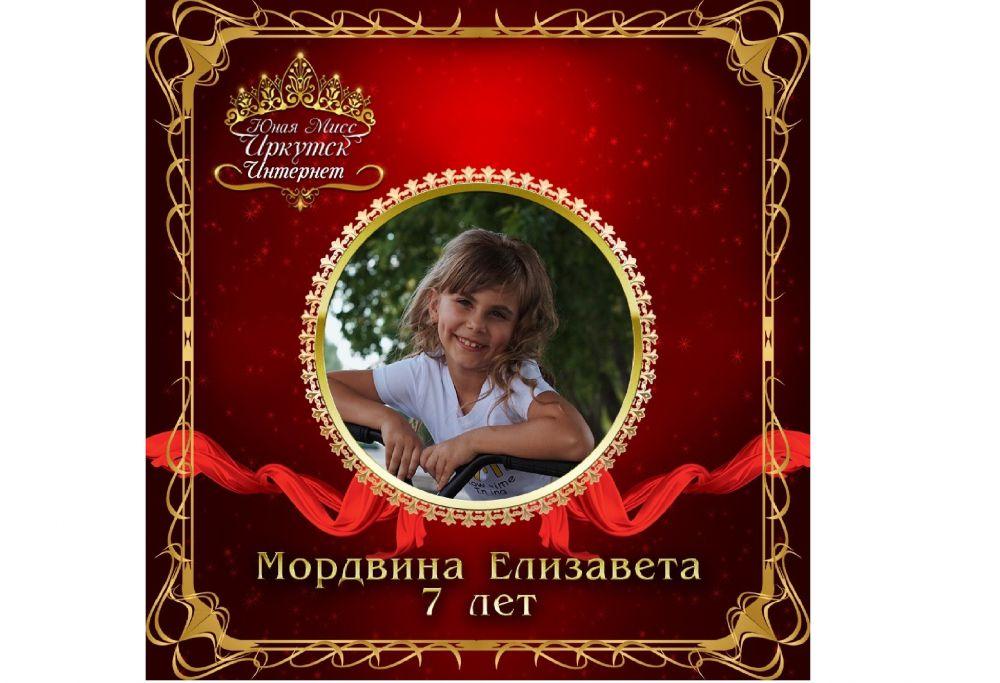 Мордвина Елизавета