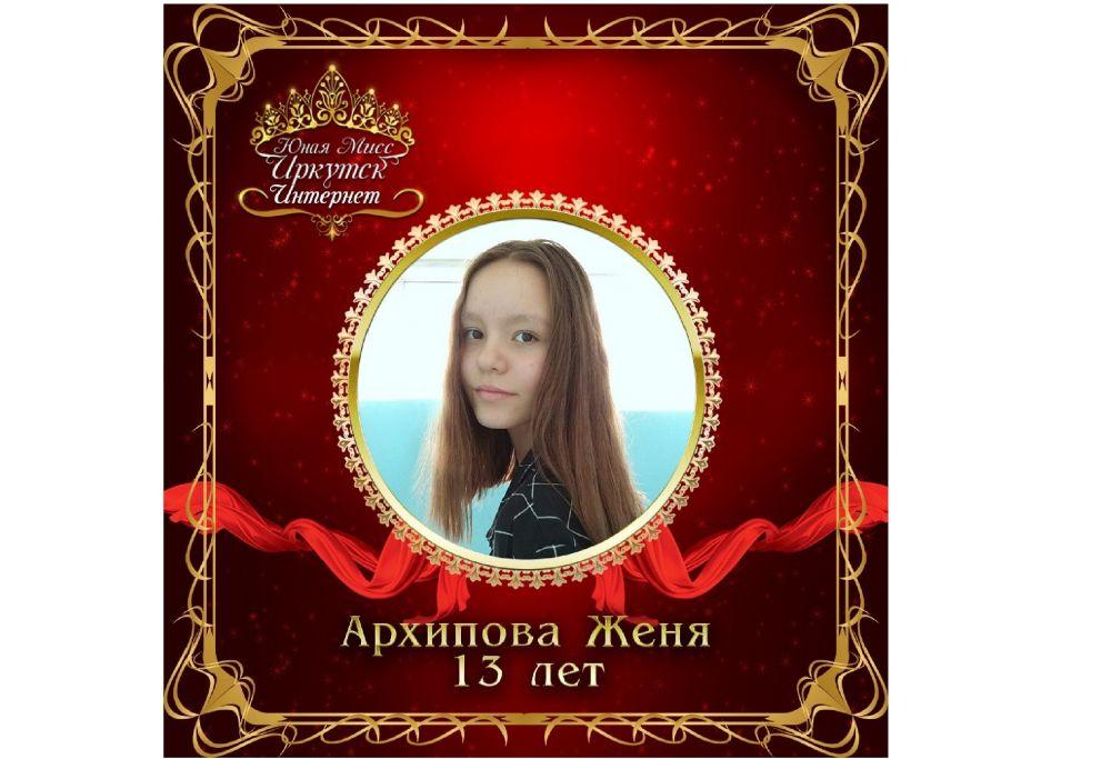 Архипова Евгения