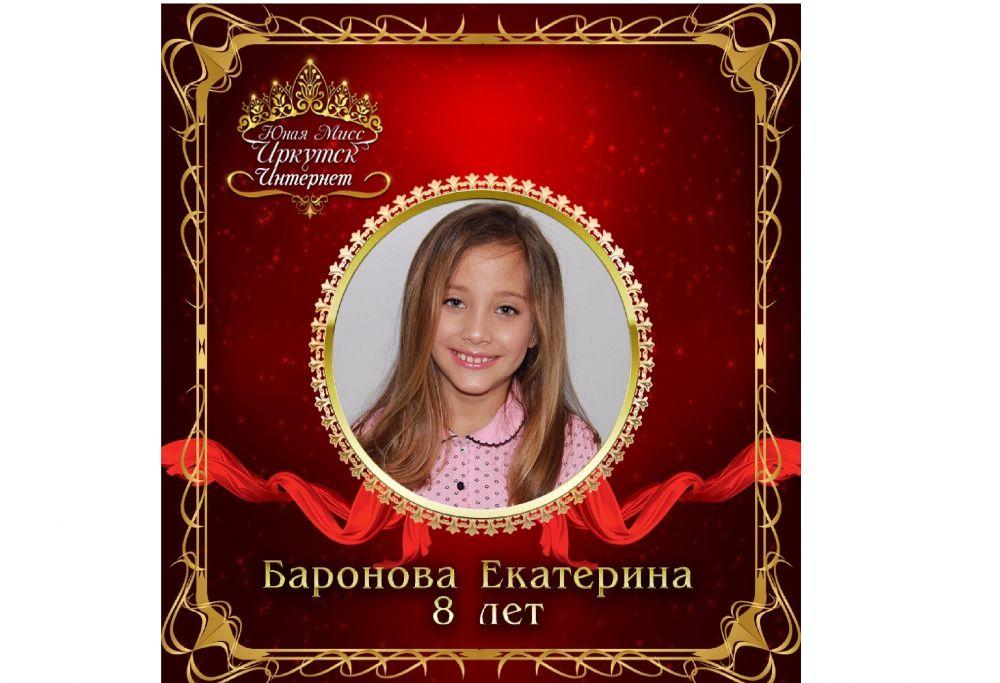Баронова Екатерина
