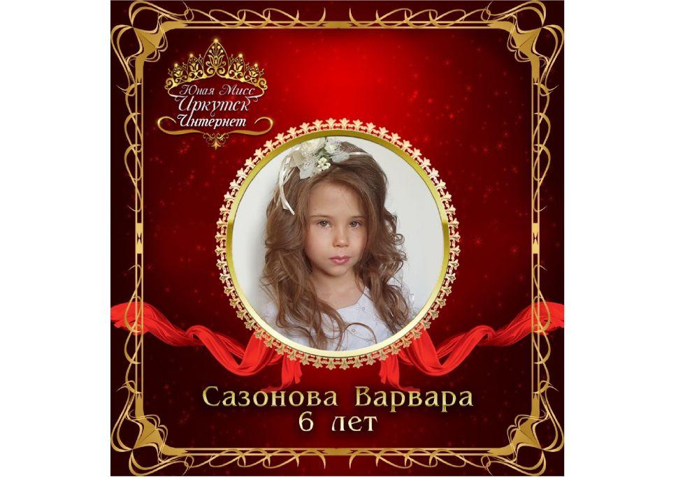 Сазонова Варвара