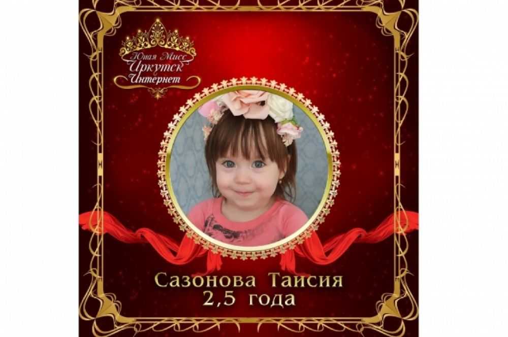 Сазонова Таисия
