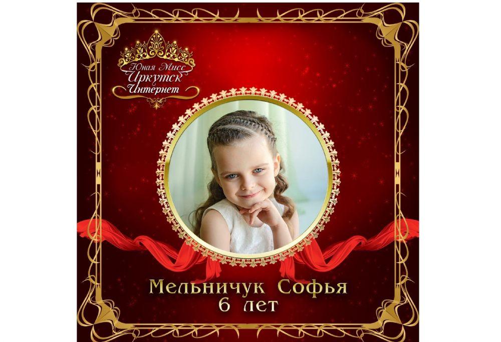 Мельничук Софья
