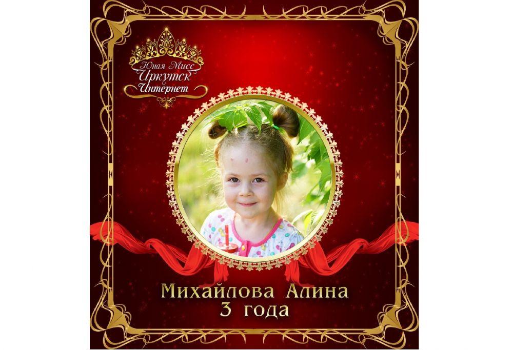 Михайлова Алина