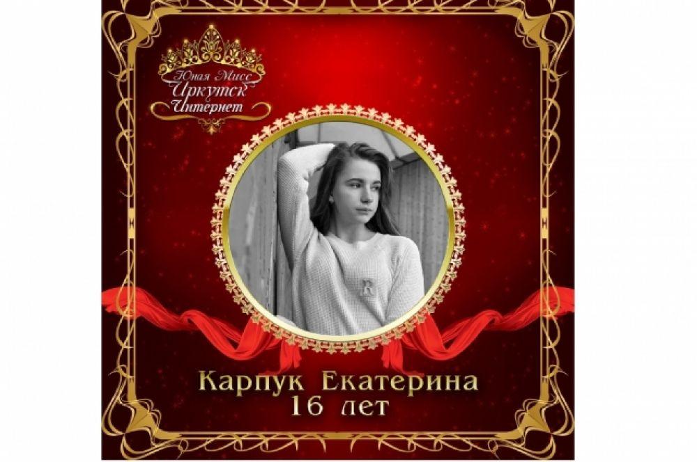 Карпук Екатерина