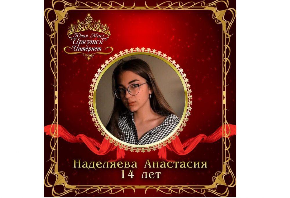 Наделяева Анастасия