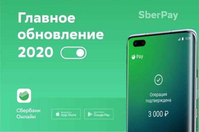 Сбербанк представил масштабное обновление приложения.