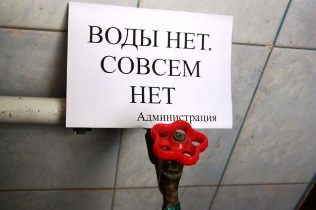 В Сорочинске жители постоянно жалуются на отсутствие водоснабжения.