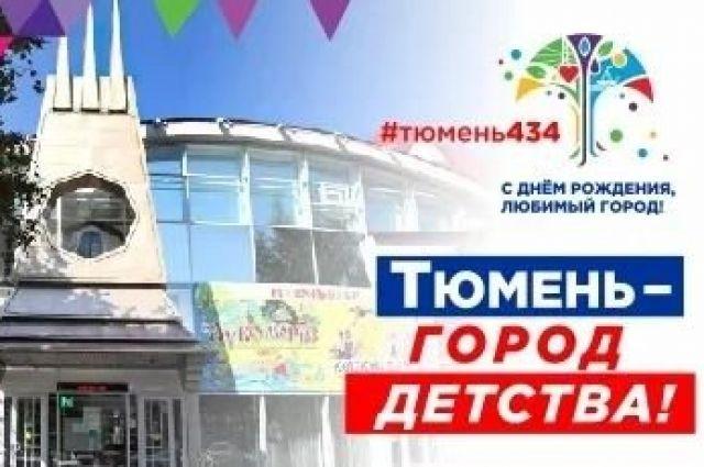 Стала известна концепция праздничного оформления ко Дню рождения Тюмени
