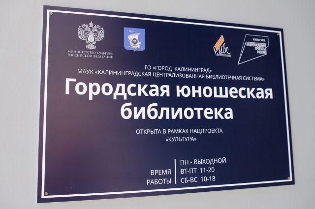 В Калининграде на улице Гайдара открыли модельную библиотеку